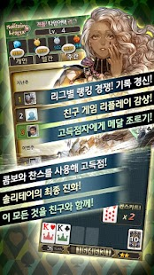 솔리테어리그 for Kakao- screenshot thumbnail