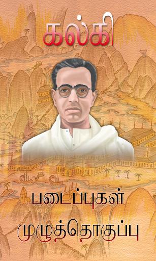 Kalki All Books - கல்கி