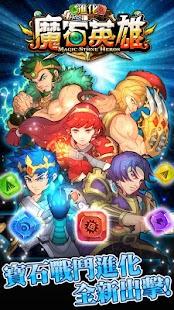 魔石英雄-進化 策略 App-愛順發玩APP