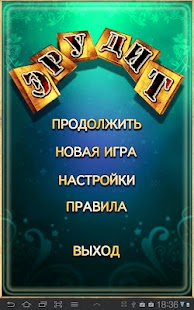 Game Эрудит apk for kindle fire