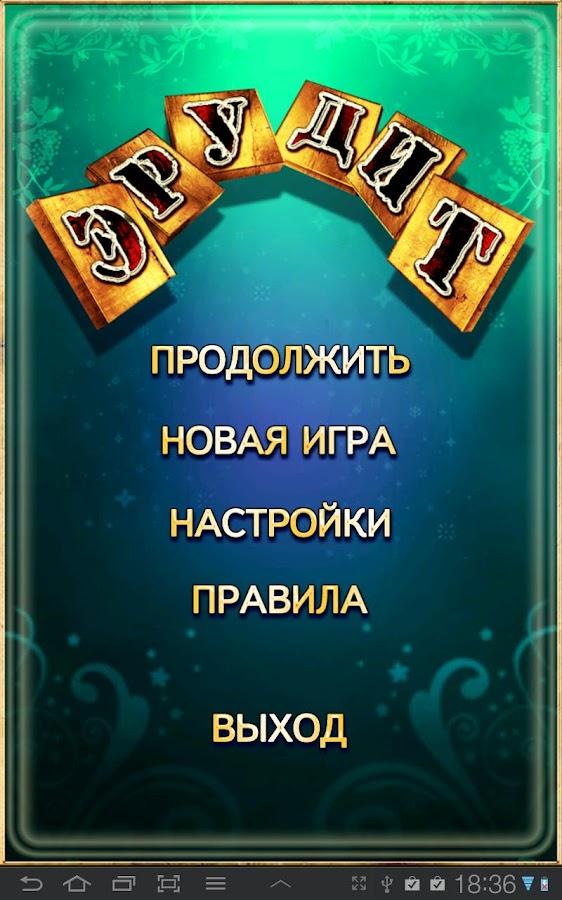 Эрудит- screenshot