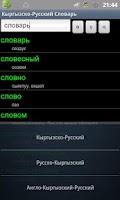 Screenshot of Kyrgyz-Russian Dictionary