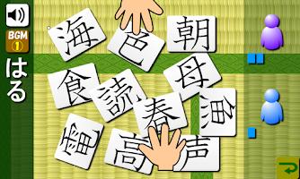 Screenshot of Japanese-kanji2(free)