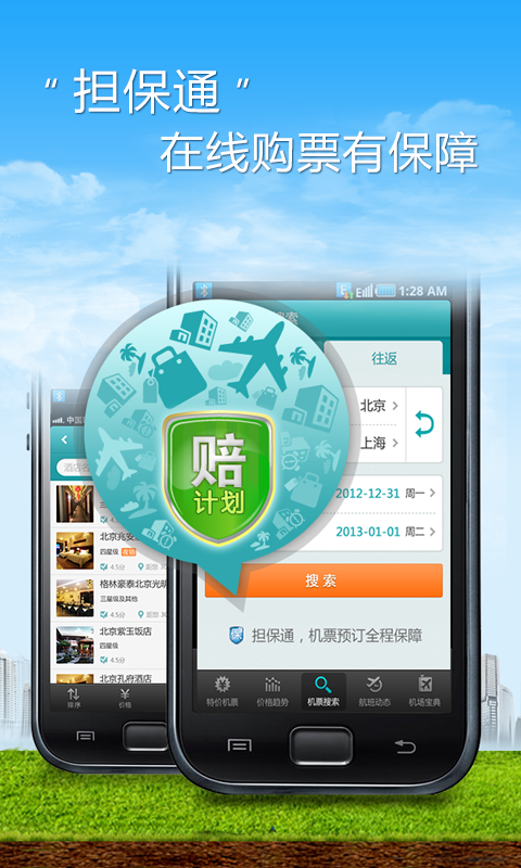 Qunar Travel - Flights • Hotel - screenshot