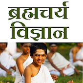 Brahmacharya Vigyan in Hindi