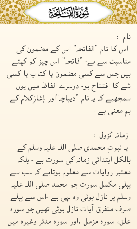 Tafheem-ul-Quran- screenshot