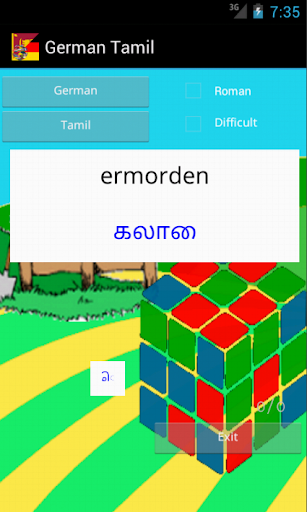 Learn German Tamil