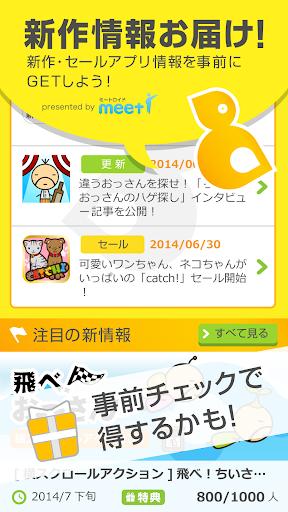 STARTRY スタートリー 〜新作アプリ てんこ盛り〜