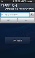 Screenshot of 스마트 삼성 내비게이션