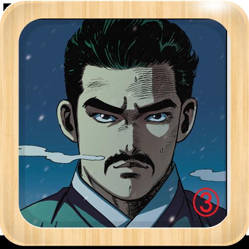大韩民国 安重根03 漫畫 App LOGO-硬是要APP