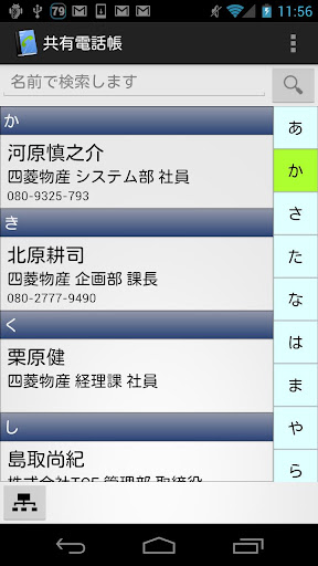 共有電話帳 for Google Apps