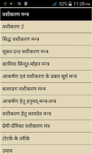 Vashikaran Totke in HIndi