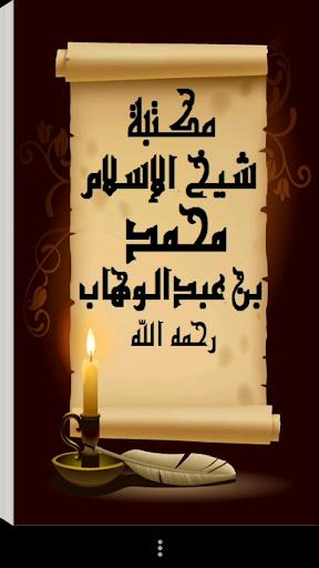 مكتبة الشيخ محمد بن عبدالوهاب