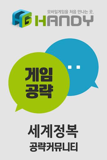 핸디게임 세계정복 공략 커뮤니티