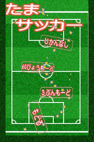 たまサッカー ~3つ以上つなげて消す簡単パズル~