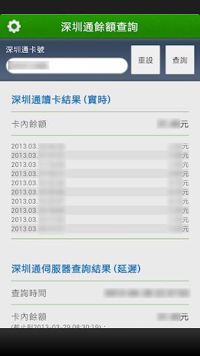 玩免費財經APP 下載深圳通餘額查詢(NFC) app不用錢 硬是要APP