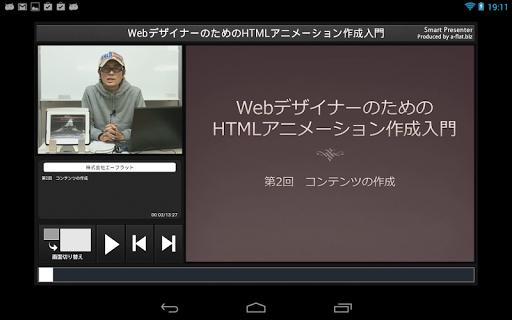 WebデザイナーのためのHTMLアニメーション作成入門 02