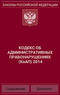КоАП РФ 2014 бспл
