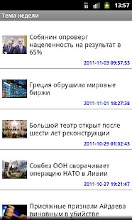 Moscow info- screenshot thumbnail