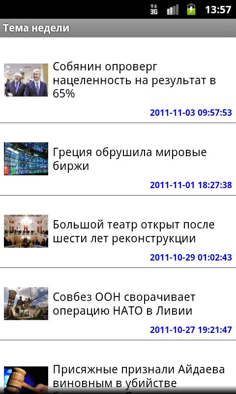 Moscow info- screenshot