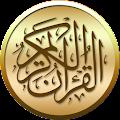 القرآن مع التفسير بدون انترنت download