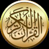 القرآن مع التفسير بدون انترنت
