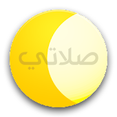 APK App My Prayer - صلاتي for BB, BlackBerry