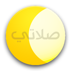 My Prayer - Android Islamic Apps