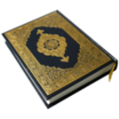 Quran Kareem Blue Pages
