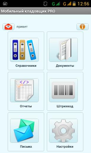 Мобильный кладовщик PRO