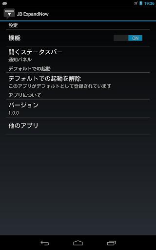 JB ExpandNow 日本語版