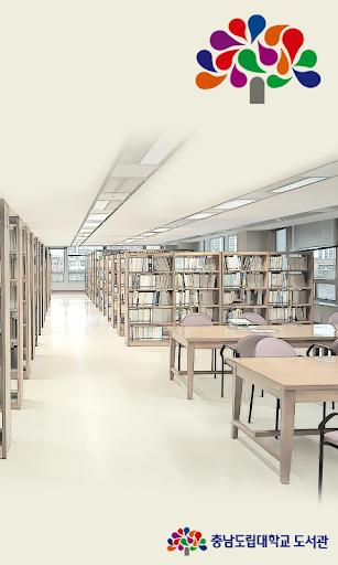 충남도립대학교 도서관 4.0 이상