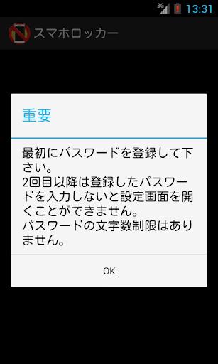 SmartphoneLock