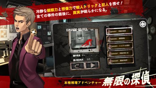 無限の探偵: 推理ゲームの超大作