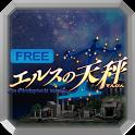エルスの天秤(FREE) icon