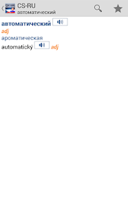 Czech<>Russian Dictionary TR- screenshot thumbnail