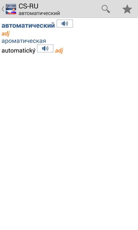 Czech<>Russian Dictionary TR- screenshot