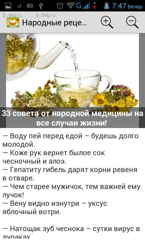 народные рецепты профилактики паразитов у человека
