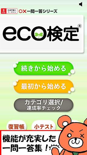 一問一答 『eco検定 2014年版』 問題集