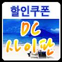 DC 사이판, 여행 할인쿠폰 logo