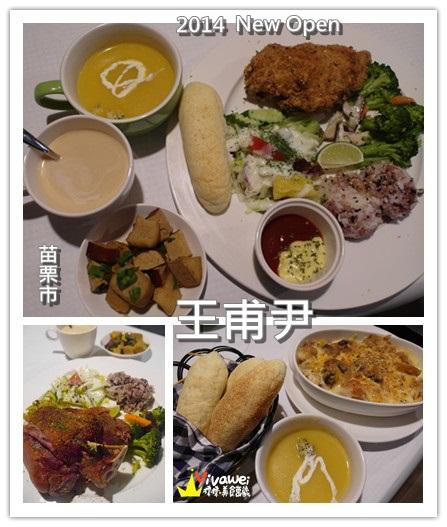王甫尹餐廳