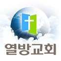 진주열방 logo