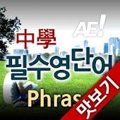 AE 중학필수영단어_Phrase_맛보기