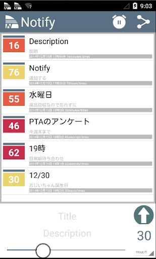 NotifyApp 通知アプリ