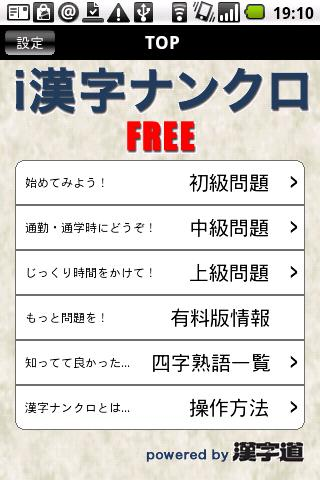 i漢字ナンクロFree - screenshot