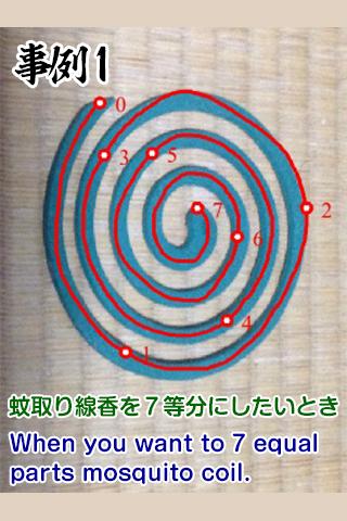 等分器(例えば 蚊取り線香を7等分にしたいとき)