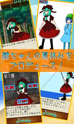 雛ちゃんのなつやすみ - screenshot