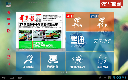 华商圈HD