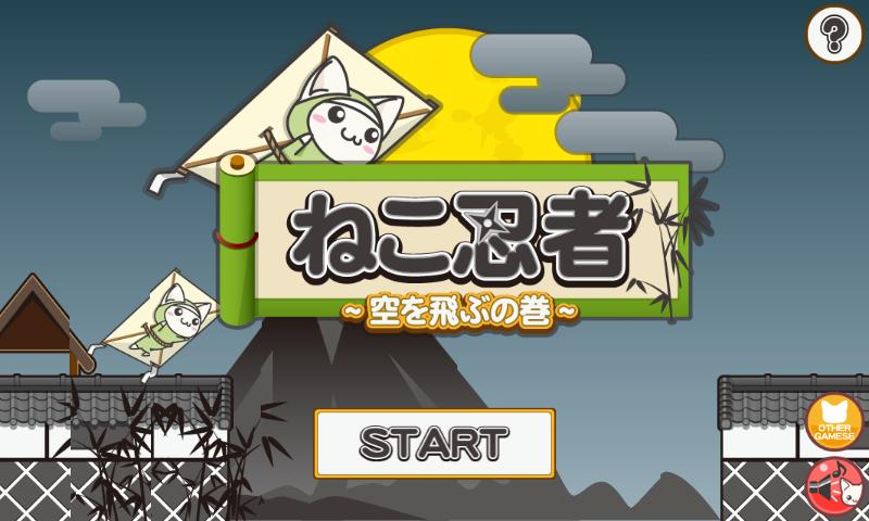 Ninja Cat -Flying!!- - screenshot