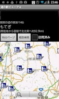 Screenshot of 道の駅ビューアα
